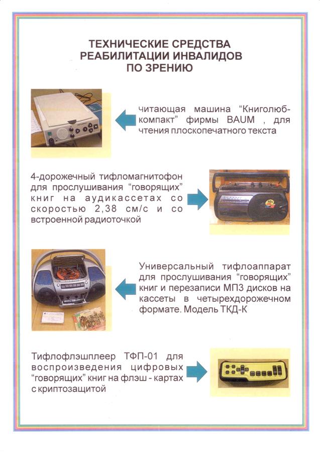 tiflo_tekhnika